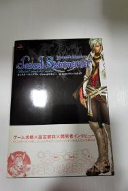 PSP游戏 怪兽王国 晶石召唤师  攻略书   设定资料  日文原版