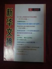 新华文摘2009年第1期