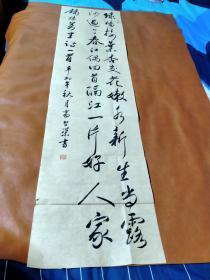 【1492】《甘肃省书法家协会会员.会宁县书法家协会会员  高启荣 书写书法宣纸条幅》钤印