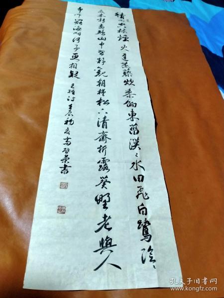 【1493】《甘肃省书法家协会会员.会宁县书法家协会会员  高启荣 书写书法宣纸条幅》钤印