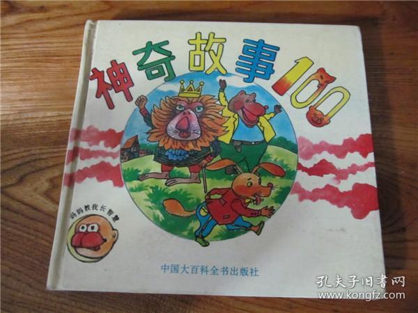 上世纪90年代经典彩色动画硬皮漫画书《神奇故事100》童年怀旧回忆。第拾柒组