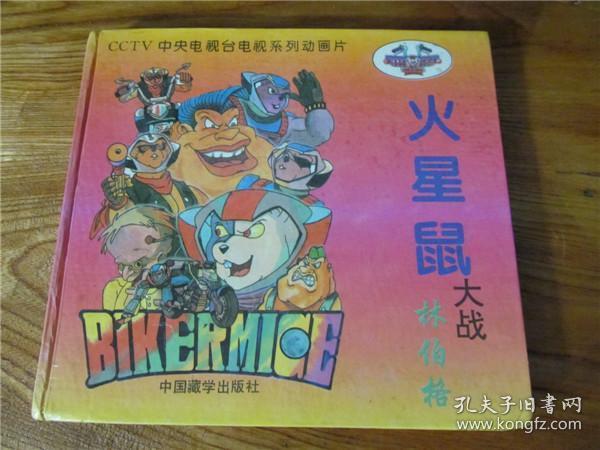 上世纪90年代经典彩色动画硬皮漫画书《火星鼠大战》童年怀旧回忆。第拾玖组