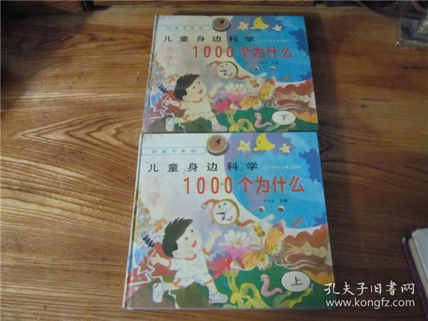 上世纪90年代经典彩色动画硬皮漫画书《1000个为什么》童年怀旧回忆。第贰拾组