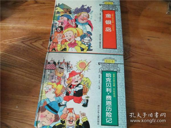 上世纪90年代经典彩色动画硬皮漫画书《外国童话》童年怀旧回忆。第贰肆组