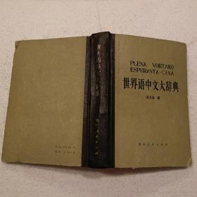 世界语中文大辞典(32开)精装本,1981年一版一印