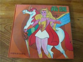 上世纪90年代经典彩色动画硬皮漫画书《希瑞》童年怀旧回忆。第贰陆组