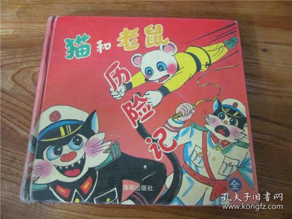 上世纪90年代经典彩色动画硬皮漫画书《猫和老鼠》童年怀旧回忆。第贰柒组