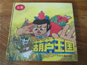 上世纪90年代经典彩色动画硬皮漫画书《葫芦王国》童年怀旧回忆。第贰捌组