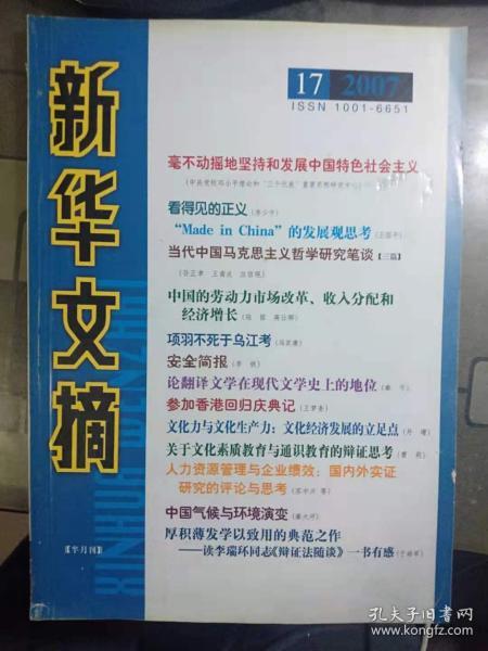新华文摘2007年第17期.总389期
