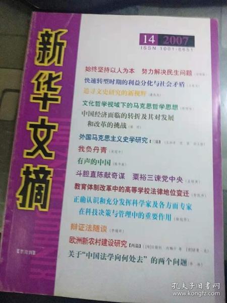 新华文摘2007年第14期.总386期