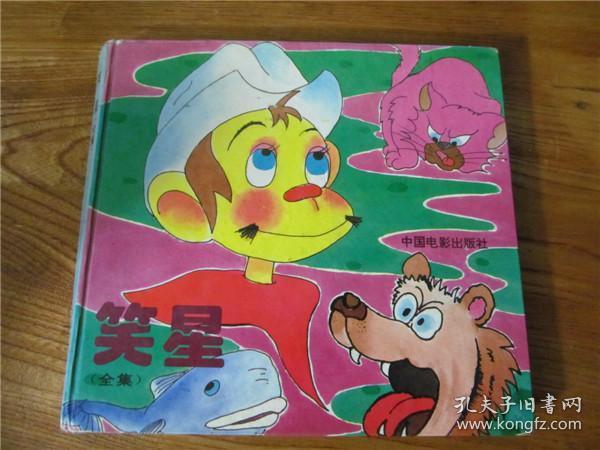 上世纪90年代经典彩色动画硬皮漫画书《笑星》童年怀旧回忆。第叁陆组