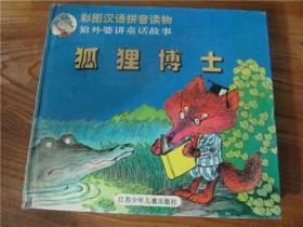 上世纪90年代经典彩色动画硬皮漫画书《童话故事》童年怀旧回忆。第叁柒组