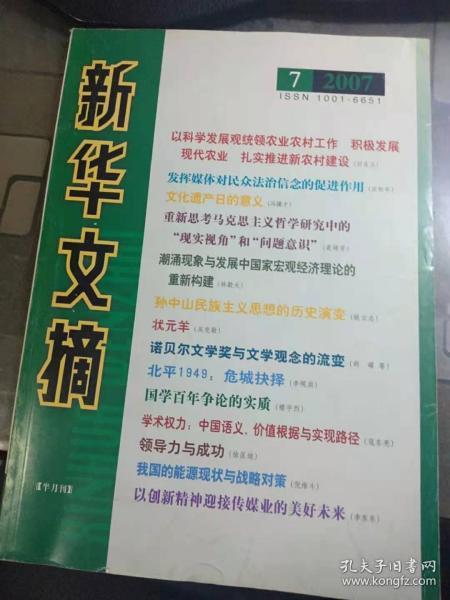 新华文摘(2007年第7期.总379期)