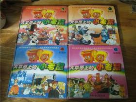 上世纪90年代经典彩色动画硬皮漫画书《大草原上的小老鼠》4册童年怀旧回忆第肆叁