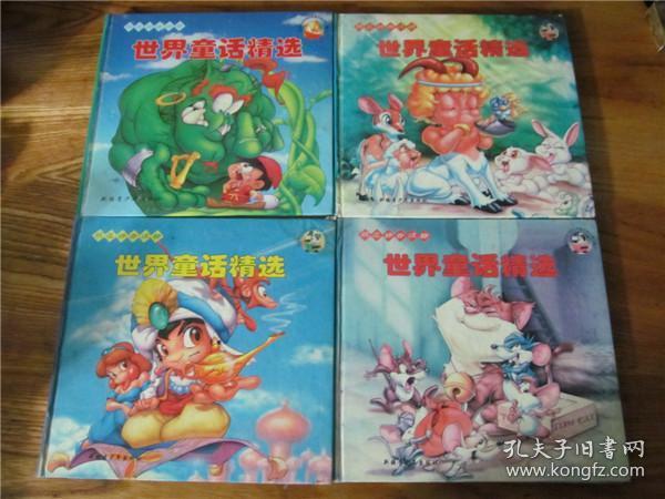 上世纪90年代经典彩色动画硬皮漫画书《世界童话故事》4册童年怀旧回忆。第伍壹组