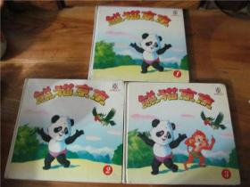 上世纪90年代经典彩色动画硬皮漫画书《熊猫京京》3册童年怀旧回忆。第伍贰组