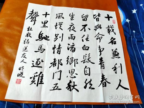【1496】《甘肃省兰州 李明晓 书写书法宣纸斗方》钤印