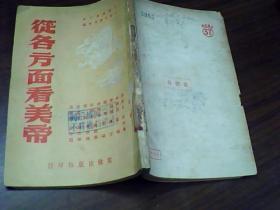 从各方面看美帝 (有 中国教育工会上海市委员会出版贴章、51年初版)