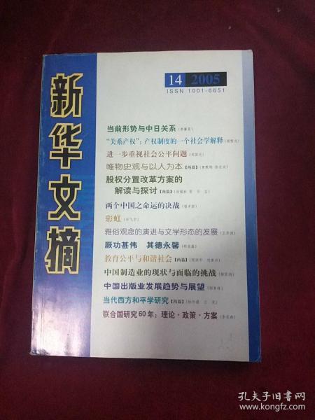 新华文摘2005年第14期.总338期