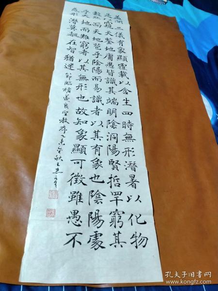 【1501】《甘肃兰州 王忠亮 书写宣纸书法条幅》钤印