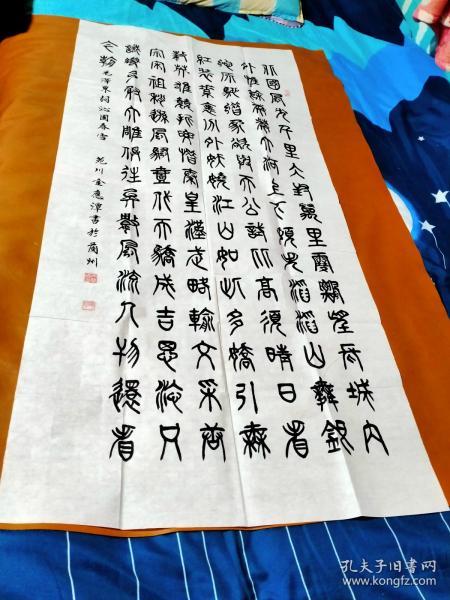 【1503】《甘肃兰州 金应潭 书写宣纸书法条幅》钤印
