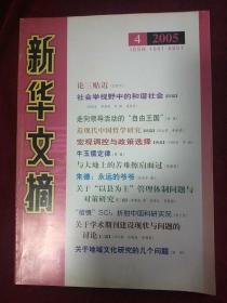 新华文摘2005年第4期.总328期