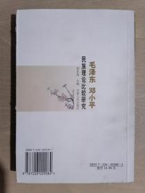 《毛泽东 邓小平民族理论比较研究》(32开平装 仅印1000册)九品