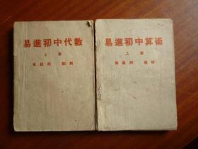 民国37年.易进初中算术(上册)、1951年.易进初中代数(上册)【二本合卖】