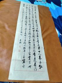 【1515】《甘肃兰州 谢天德 书写宣纸书法条幅》钤印