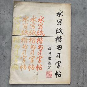 水写纸楷书习字帖