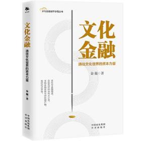 文化金融城市学院丛书:文化金融