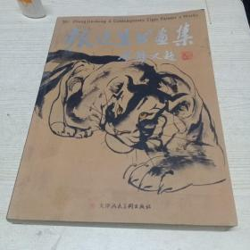 张近生书画集(签名本)