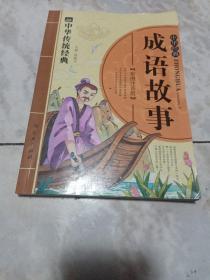 中华传统经典:成语故事