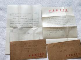著名学者、江苏教育学院中文系主任、教授:丰家骅 毛笔信札二通2页(带信封)