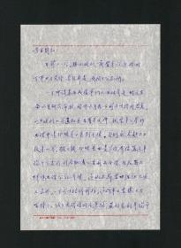 留下泪一滴的自由作家 巫宁坤信札一通2页,江苏乡贤手迹文献