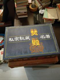 私家秘藏焚毁名著。全新未开封。全16册。书名见图。一版一印。