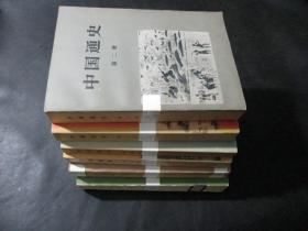 中国通史 第2、3、4、5、6、7册