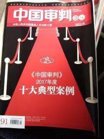 中国审判2018年第一期半月刊?