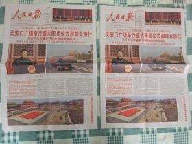 国庆70年报纸26份