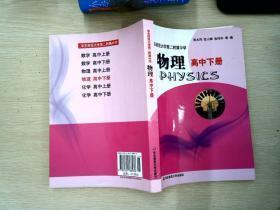 华东师范大学第二附属中学:物理(高中下册)