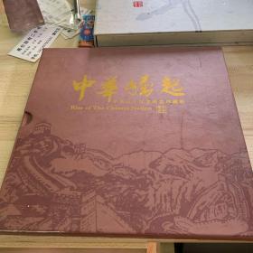 中华崛起:辛亥百年纪念邮票珍藏册