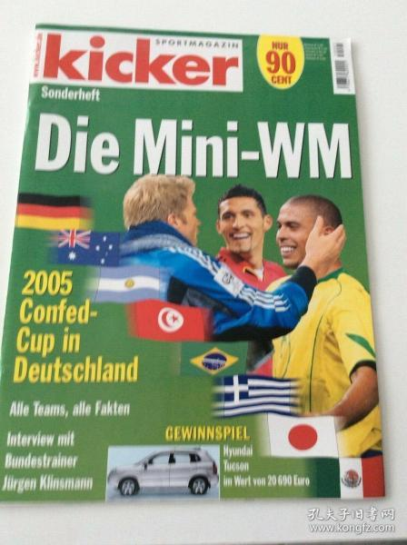 原版2006世界杯赛前特辑