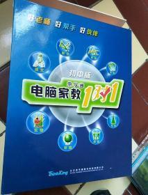 思学通   电脑家教1对1(初中版) (内附光盘12全及手册)