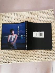 【珍罕 周杰伦 方文山 签名】半岛铁盒 ==== 2002年4月 一版一印  50000册