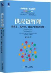 供应链管理:高成本、高库存、重资产的解决方案:Supply Chain Management: Solutions to High Cost, High Inventory and Asset Heavy Problems