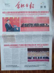 合肥日报【国家勋章和国家荣誉称号颁奖仪式在京隆重举行】