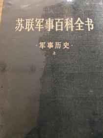 苏联军事百科全书上