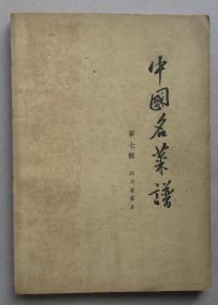 中国名菜谱 第7辑 四川名菜点