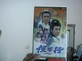 侠客行——梁朝伟版(19碟VCD)