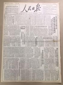 人民日报1950年7月18日                                              1:天津各报结合实际工作展开批评与自我批评2:关于瞿秋白同志的死35元